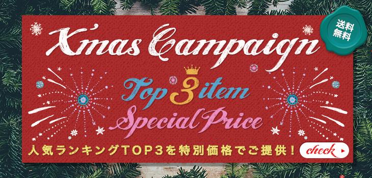 人気ランキングTOP3を「特別価格」でご提供!
