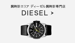 腕時計エリア ディーゼル腕時計専門店