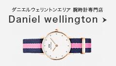 腕時計エリア ダニエルウェリントン腕時計専門店