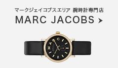 マークジェイコブスエリア 腕時計専門店