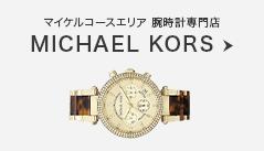 マイケルコースエリア 腕時計専門店