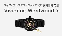 ヴィヴィアンエリア 腕時計専門店
