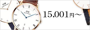 15,001円以上