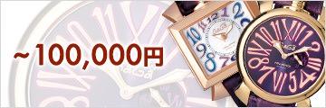100,000円以下