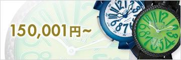 150,001円以上