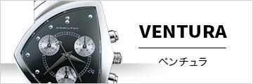 VENTURA/ベンチュラ