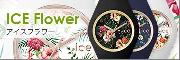 アイスフラワー / ICE Flower