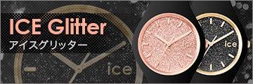 ������������ / ICE Glitter