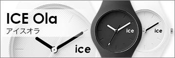 アイスオラ / ICE Ola
