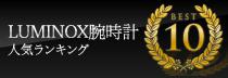 LUMINOX腕時計人気ランキング