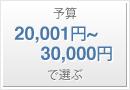 20,001円〜30,000円