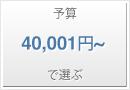 40,001円〜