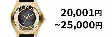 20,001円から25,000円