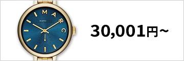 30,001円以上