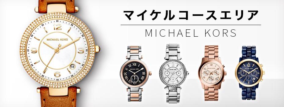 188554d84cc9 マイケルコース(MICHAEL KORS)腕時計専門店 | マイケルコースエリア