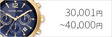 30,001円から40,000円