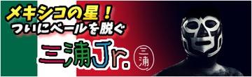 三浦Jrモデル