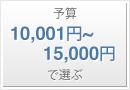 10,001円〜15,000円