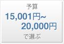 15,001円〜20,000円