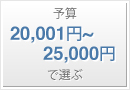 20,001円〜25,000円