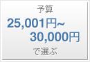 25,001円〜30,000円