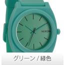 グリーン/緑色