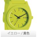 イエロー/黄色