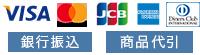 クレジットカードロゴ 銀行振込 商品代引き