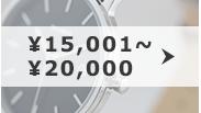 \15,001~\20,000
